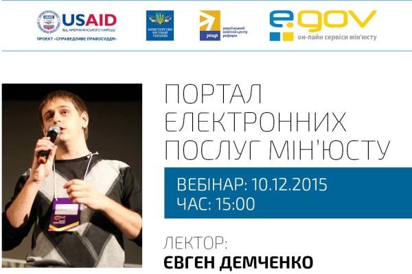 EGOV_webinar (1)