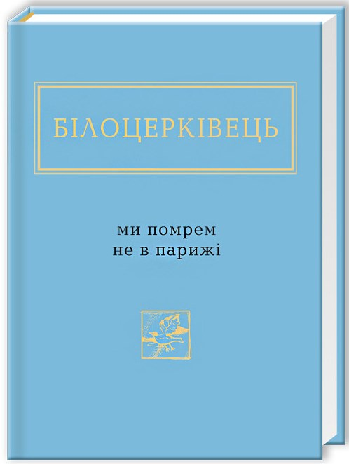 Марганець бібліотечний: нові книги у міст